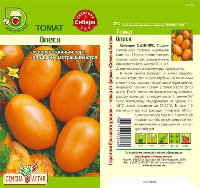 Уход за томатом Олеся
