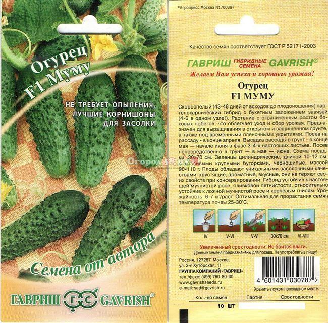 Огурец Ростовчанин F1 (10 семян), семена, уход, посадка