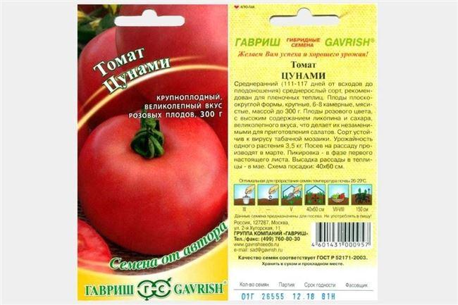 Уход за томатами Цунами