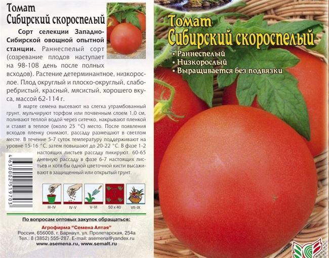 Болезни и вредители томата Сибирский скороспелый