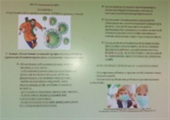 Профилактика ОРВИ и гриппа у грудничка
