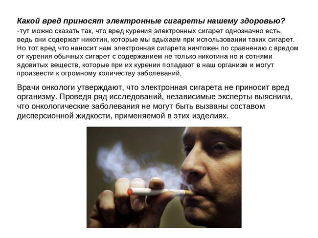 Вред от кальяна, лёгких и электронных сигарет