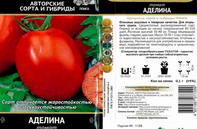 Описание и характеристика томата Ред Алерт, отзывы, фото