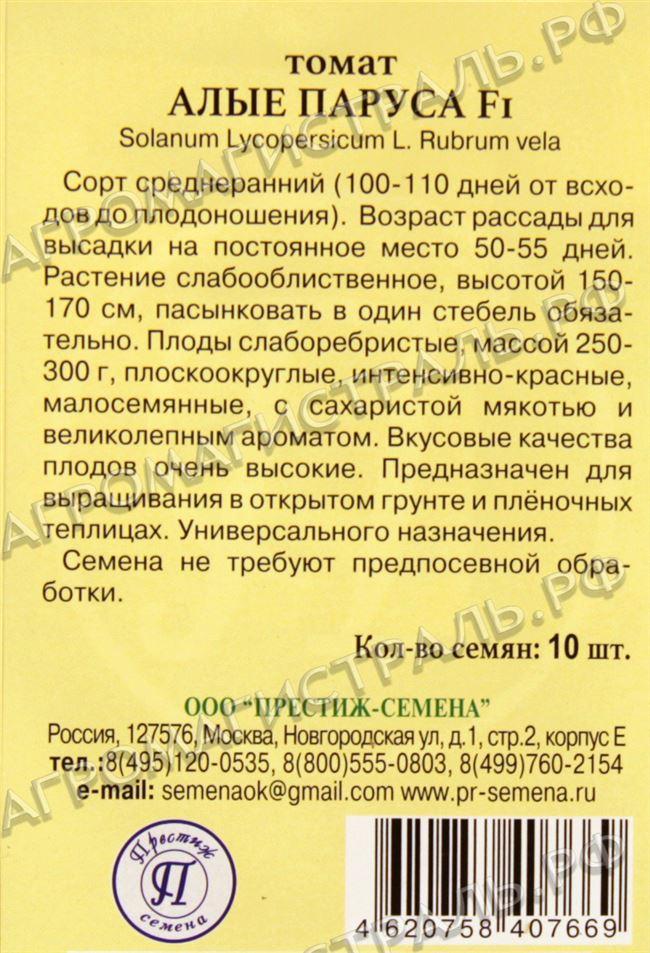 Описание и характеристика сорта томата Алые паруса, отзывы, фото