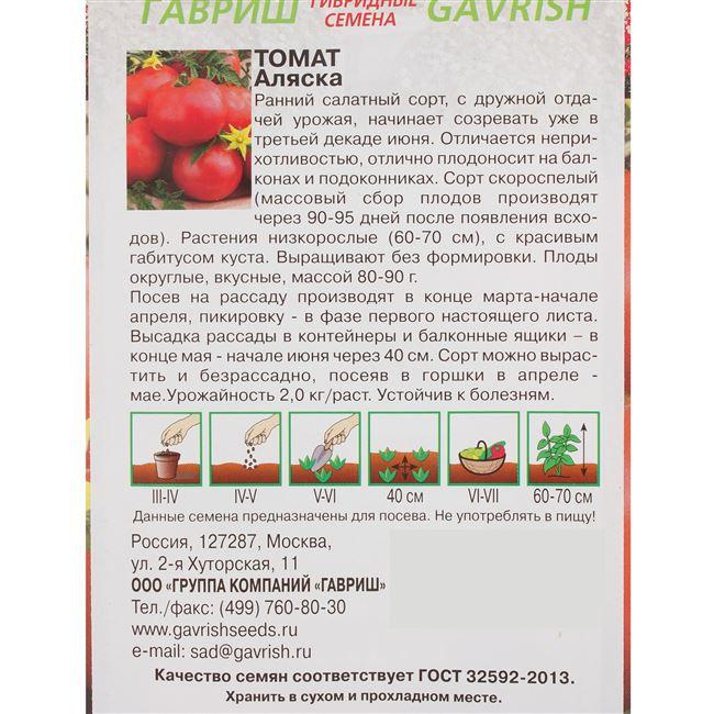 Плюсы и минусы сорта сорт помидоров Аляска