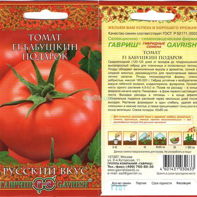 Описание и характеристика томата Бабушкино, отзывы, фото