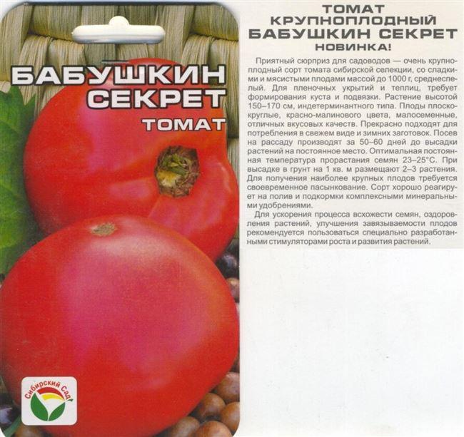 Описание и характеристика сорта томата Бабушкин секрет, отзывы, фото