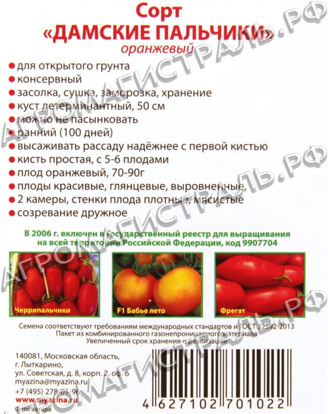 Описание и характеристика сорта томатов Батяня, отзывы, фото