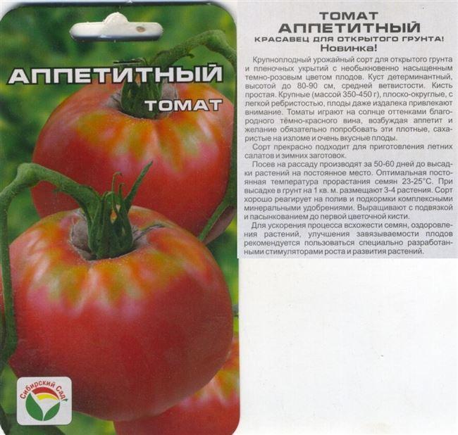 Особенности агротехники и отзывы