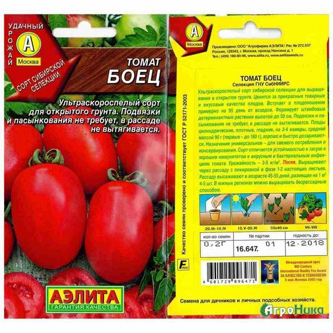 Сбор и хранение урожая томата Боец
