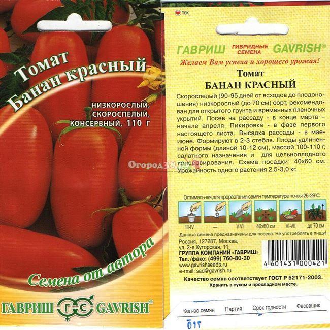 Описание сорта томата Бон Аппетит, особенности выращивания и ухода