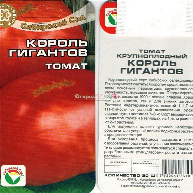 Описание и характеристика томата Исполин, отзывы, фото