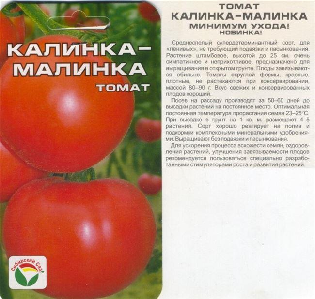 Описание и характеристика томата Калинка-малинка, отзывы, фото