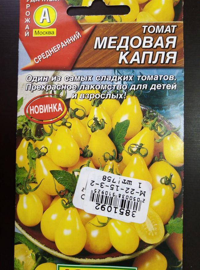 Посадка томата Медовая капля