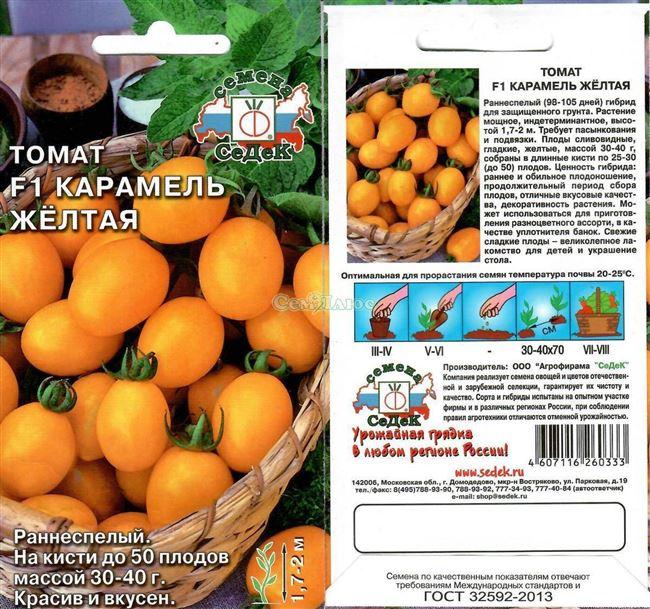 Описание и характеристика томата Карамель желтая, отзывы, фото