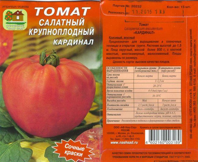 Уход за растениями томата Кардинал