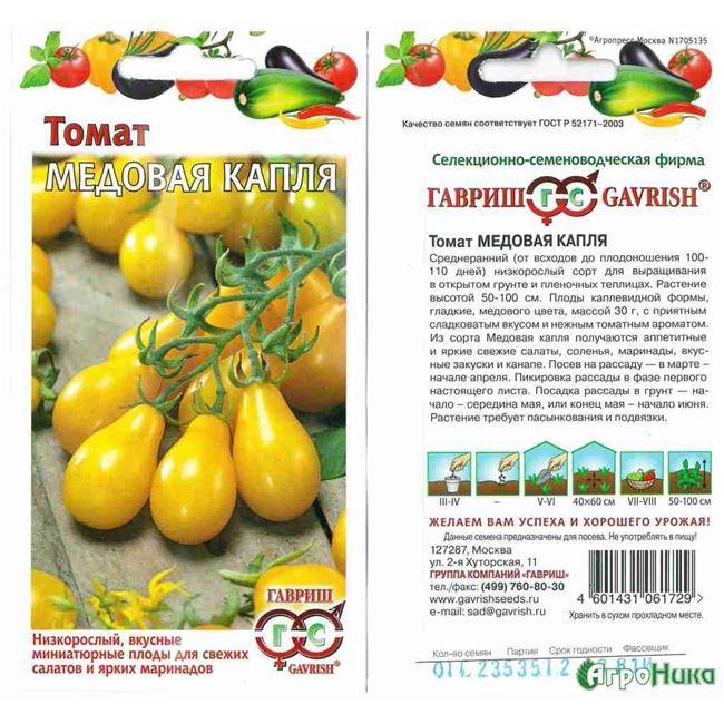 Описание и характеристика томата Медовая капля, отзывы, фото