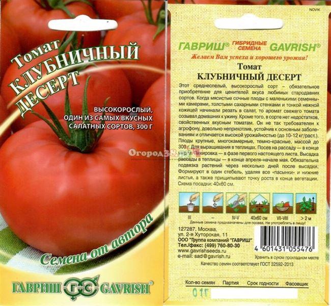 Описание и характеристика томата Клубничный десерт, отзывы, фото