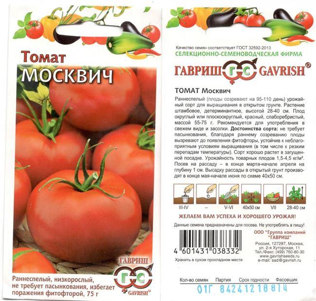 Характеристика плодов и урожайность