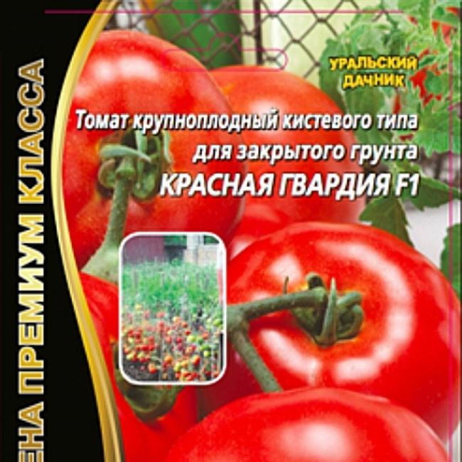 Отзывы огородников о семенах и томатах Красная гвардия