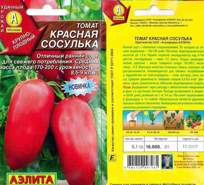 Описание и характеристика томата Сосулька розовая, отзывы, фото
