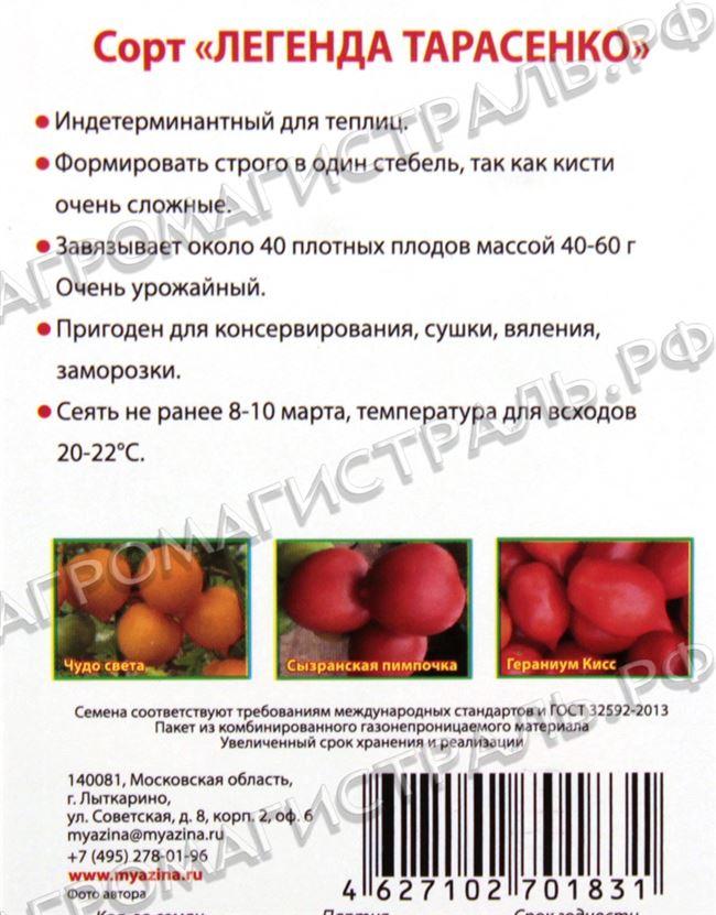 Плюсы и минусы выращивания томатов Мязиной