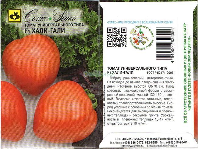 Урожайность томата Хали-гали и плодоношение