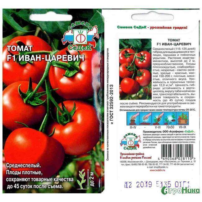 Посадка рассады томатов