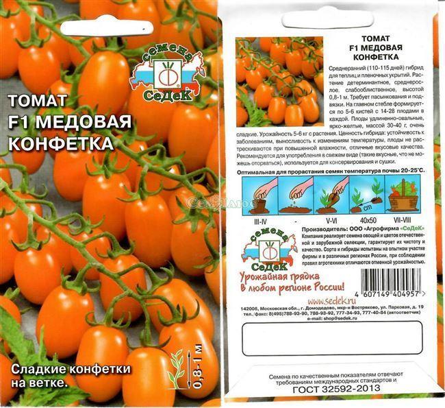Таблица — основные характеристики томатов серии Непас
