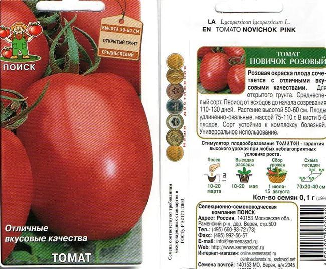 Описание и характеристика томата Новичок, отзывы, фото