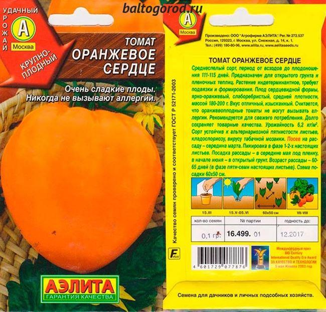Особенности выращивания помидоров Оранжевое сердце, посадка и уход