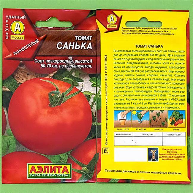Особенности выращивания помидоров Санька, посадка и уход