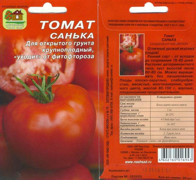 Описание и характеристика сорта томата Санька, отзывы, фото