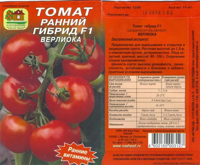 Описание и характеристика томата Клуша, отзывы, фото