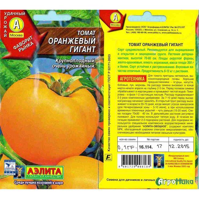 Описание и характеристика томата Оранжевый гигант, отзывы, фото