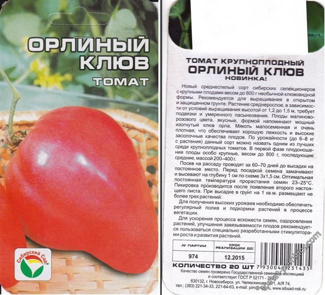Описание и характеристика томата Орлиное сердце, отзывы, фото