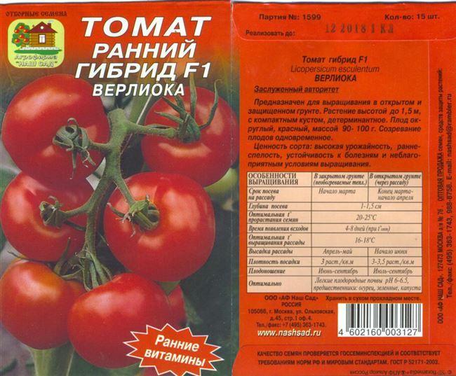 Посадка томатов и внесение удобрений