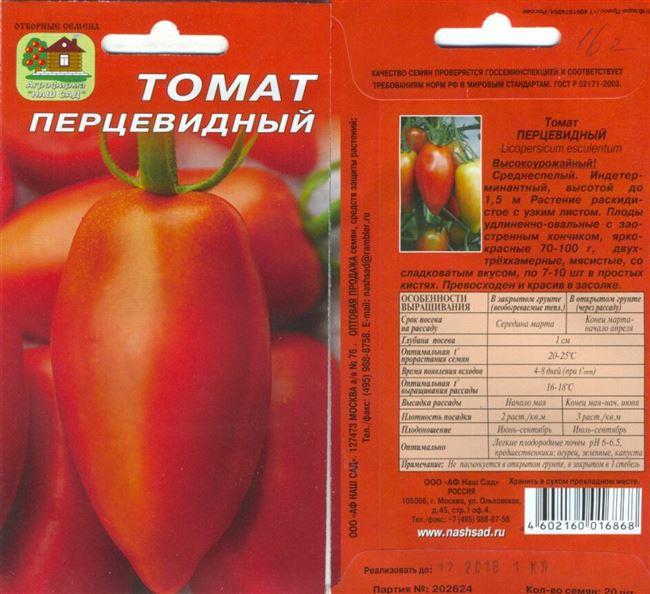 Описание и характеристика сорта томата Перцевидный, отзывы, фото