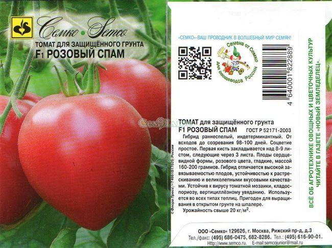 Особенности выращивания томата Хурма, посадка и уход