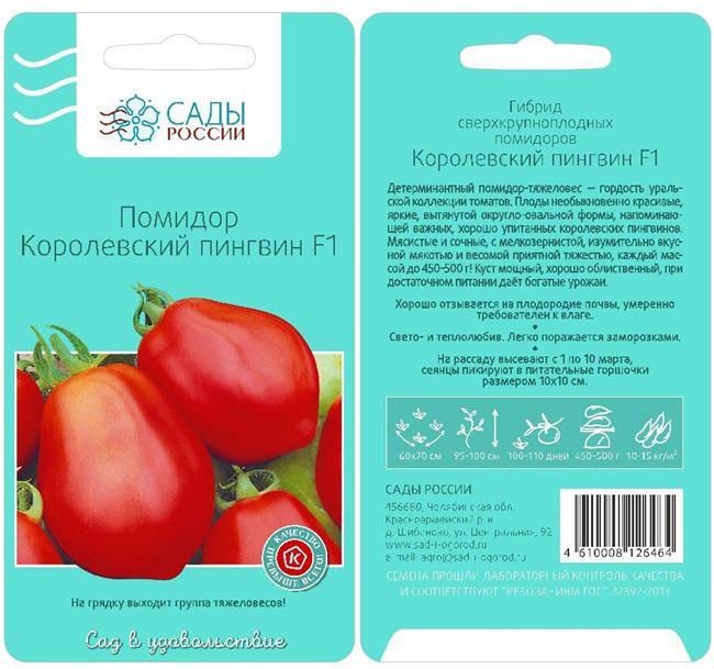 Происхождение сорта томата «Королевский Пингвин»