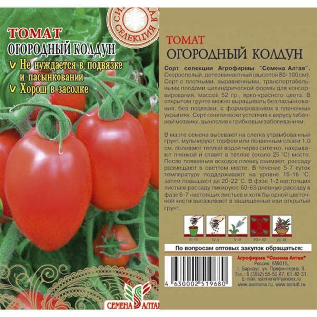Высадка рассады в грунт томата сорта Пламя f1