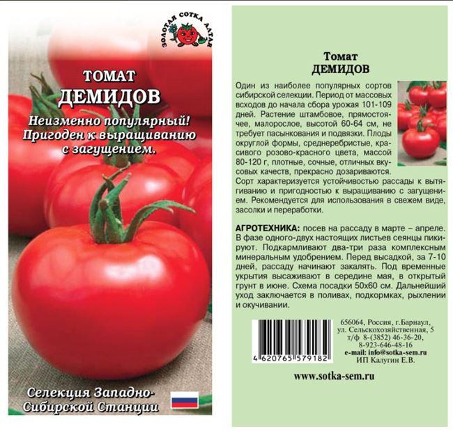 Описание и характеристика томата Демидов, отзывы, фото