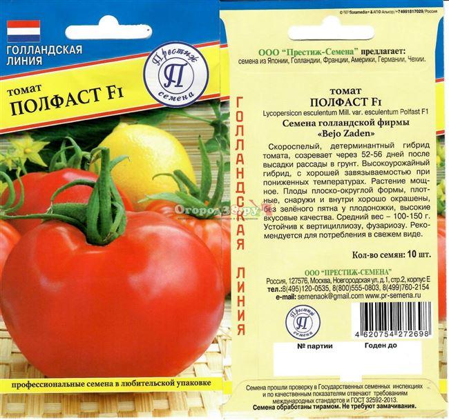 Отзывы огородников о томатах Полфаст