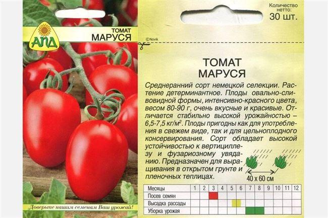 Описание и характеристика томата Маруся, отзывы, фото