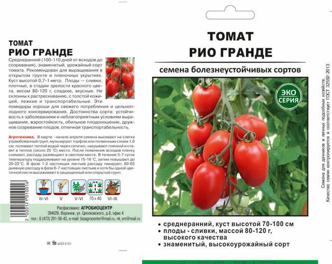 Описание и характеристика томата Рио Гранде, отзывы, фото