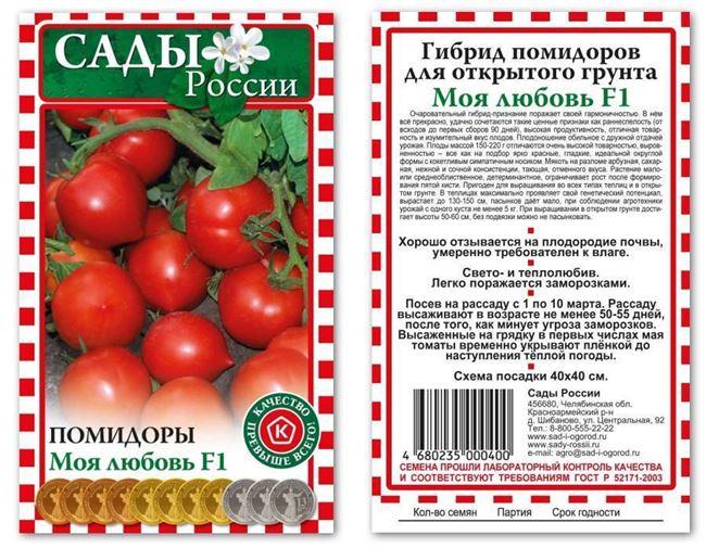 Помидоры «Любовь»: описание сорта, агротехника выращивания