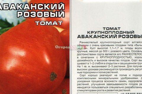 Характеристика и описание сорта томата Абаканский розовый, достоинства и недостатки, а также реальные отзывы, фото помидоров представлены в этой статье.