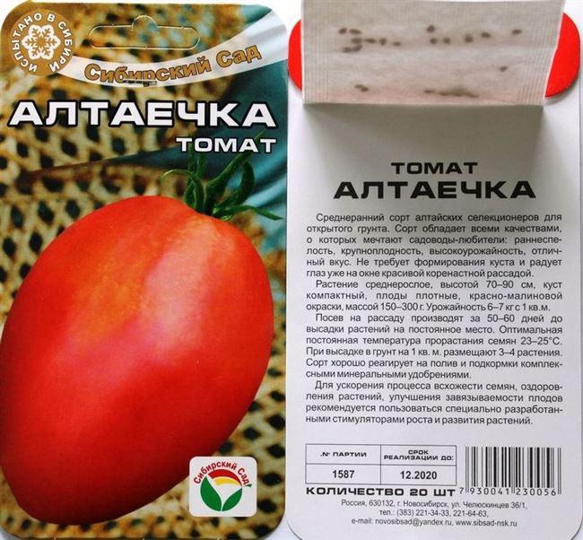 Томат Алтаечка: отзывы, фото, урожайность, характеристика и описание сорта, достоинства и недостатки
