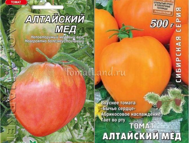 Томат алтайский оранжевый описание сорта фото отзывы