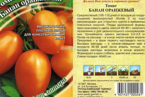 Томат Банан оранжевый: характеристика и описание сорта, урожайность отзывы фото кто сажал